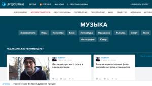 Бесплатные сайты для блогов - LiveJournal ЖЖ
