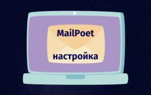 MailPoet - установка и подробная настройка плагина подписки и рассылки, рекомендации