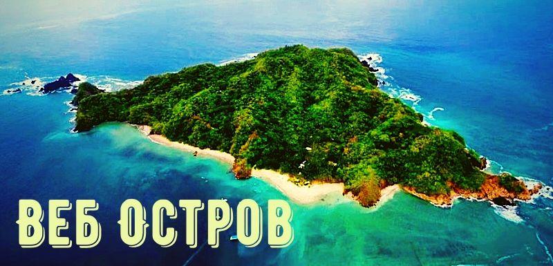 """Карта сайта """"Веб Остров"""" - содержание блога"""