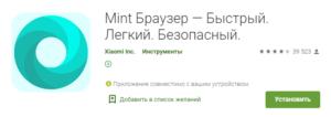 Mint Браузер - быстрый, лёгкий и безопасный