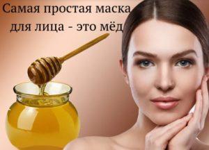 Рецепты красоты для лица - маски