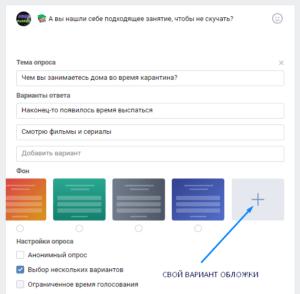 Как сделать опрос ВКонтакте - подробная инструкция