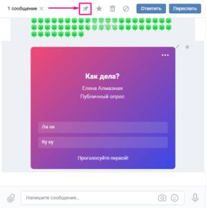 Как закрепить опрос в беседе ВКонтакте