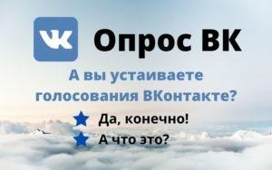 Как добавить опрос ВКонтакте в группе, профиле и беседе