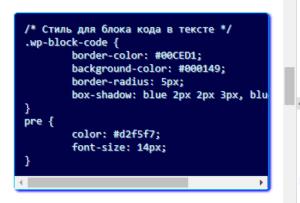 Полоса прокрутки на сайте WordPress - задаём стили в CSS