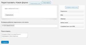 Настройка полей и кнопки формы подписки плагина MailPoet