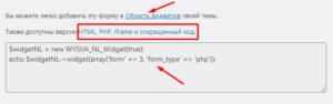 Как разместить форму подписки MailPoet на сайте WordPress