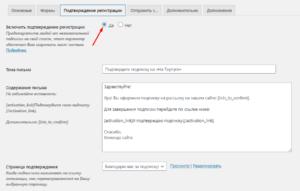 Настройка подтверждения регистрации в MailPoet