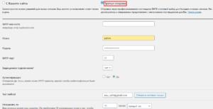 Настройка рассылки через SMTP - плагин MailPoet