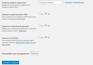 Настройка плагина формы подписки и рассылки на сайте WordPress