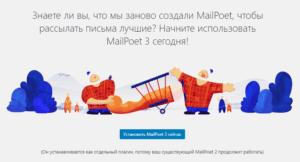 MailPoet3 - нюансы новой версии