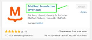 Установка плагина MailPoet Newsletters