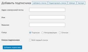 Как самостоятельно добавить подписчиков в MailPoet