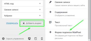 Как добавить виджет MailPoet в сайдбар