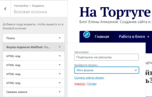 Как установить форму подписки MailPoet на сайт WordPress