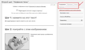 Настройка рассылки MailPoet - Второй шаг