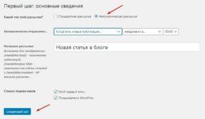Автоматическая рассылка MailPoet - создание и первый шаг