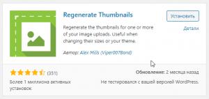 Плагин Regenerate Thumbnails - установка и активация