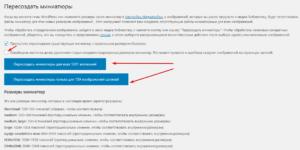 rege7 300x150 - Regenerate Thumbnails - пересоздание миниатюр на сайте WordPress