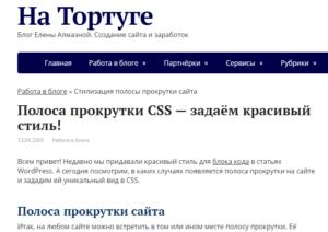 Как применить стили к тексту в CSS