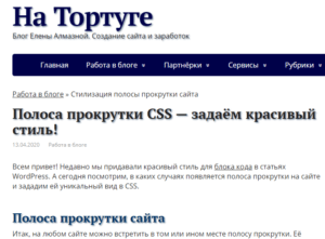 Тень текста CSS на сайте WordPress