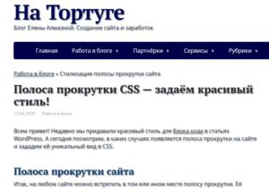 Тень текста CSS - для заголовков, абзацев и логотипа сайта