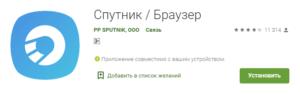 Российский быстрый браузер Спутник