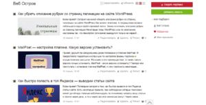 Список сайтов для размещения ссылок - наращиваем ссылочную массу
