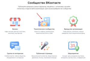 На какую тематику создать группу ВКонтакте? Рекомендации и выбор