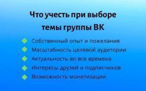 Как правильно выбрать тематику группы ВКонтакте