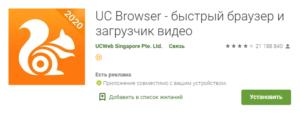 UC Browser - быстрая загрузка видео