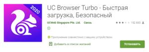 UC Browser Turbo - самые быстрые браузеры
