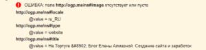 ОШИБКА: поле http://ogp.me/ns#image отсутствует или пусто - частые ошибки микроразметки Яндекс