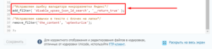 Ошибки и предупреждения валидатора микроразметки Яндекс Вебмастер