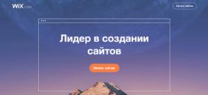 Сайты для блогов - платформа Wix