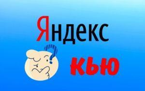 Как пользоваться сервисом Яндекс Кью и чем он может быть полезен? Инструкция