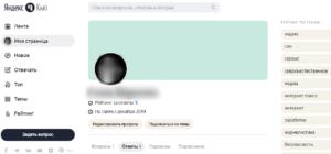 Моя страница в Яндекс Кью - как пользоваться