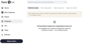 Раздел Отвечать в сервисе Yandex Q