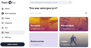 Как подписаться на темы в сервисе Яндекс Кью