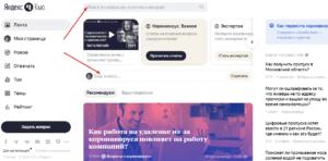 Лента Яндекс Кью - обзор сервиса