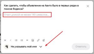 Ответы на Яндекс Кью - правила и рекомендации