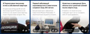 Цепляющие заголовки на примере тизерной рекламы Яндекс
