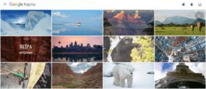 Чем заняться в интернете - виртуальное путешествие с Google картами