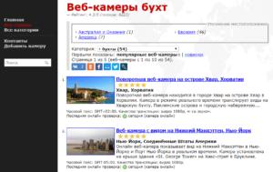 Список занятий в интернете - веб камеры онлайн