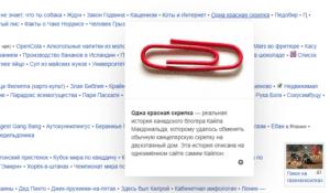 Список занятий в интернет - Читайте необычные статьи Википедии