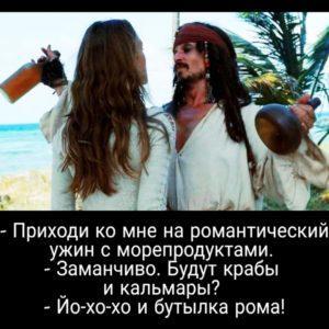 Пиратский юмор