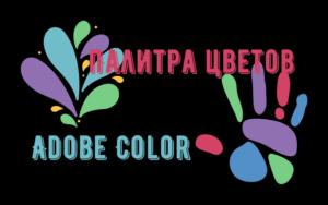 Палитра цветов для сайта Adobe Color - инструкция по работе в сервисе