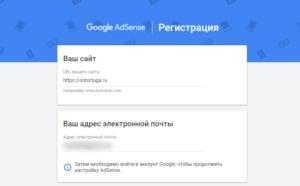 Регистрация в Google AdSense и добавление сайта