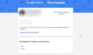 Как пройти регистрацию и подключить сайт в Google AdSense