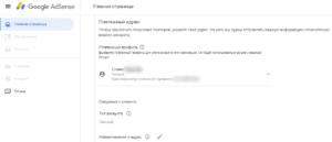 ads3 300x129 - Регистрация в Google AdSense. Отправляем заявку и подключаем сайт